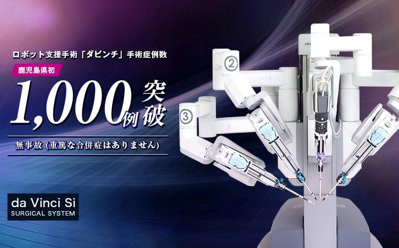 ロボット支援手術「ダビンチ」手術症例数1000例突破