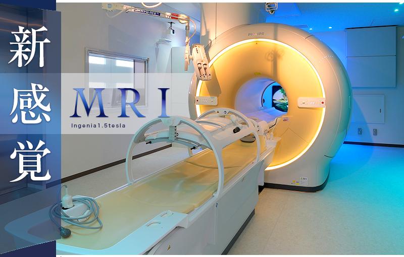新感覚MRI