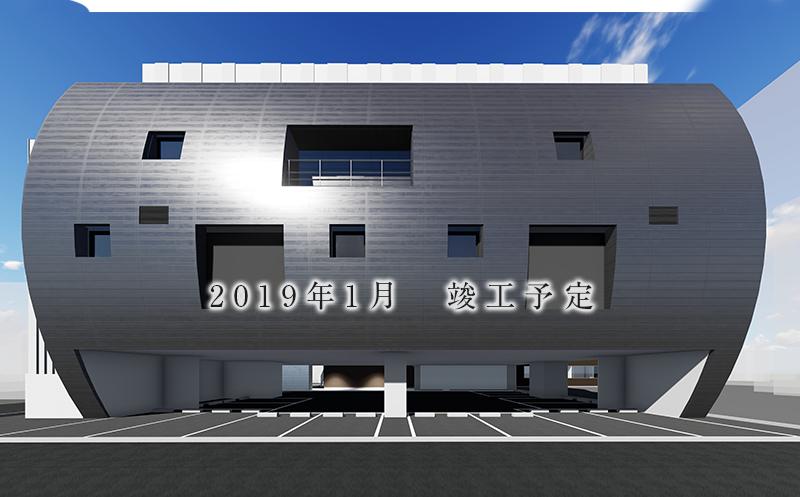 新棟 2018年秋 竣工予定