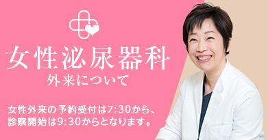 女性泌尿器科について