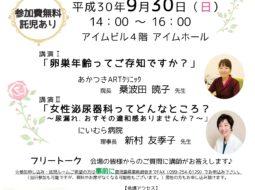 新村友季子講演 参加無料「女性の健康支援セミナー」9月30日(日)