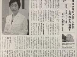 九州医事新報に新村友季子理事長が掲載されました。