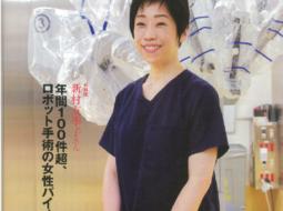 理事長 新村友季子が巻頭スペシャルに掲載されました!