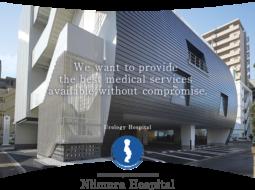 にいむら病院 英語対応ホームページ開設