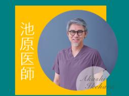 7月池原医師 休診のお知らせ