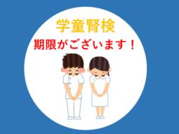 【学校】再尿検査<学童腎検>