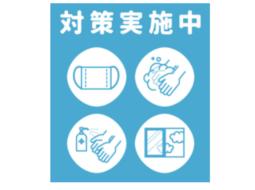 ❖新型コロナウイルス感染症対策実施中❖